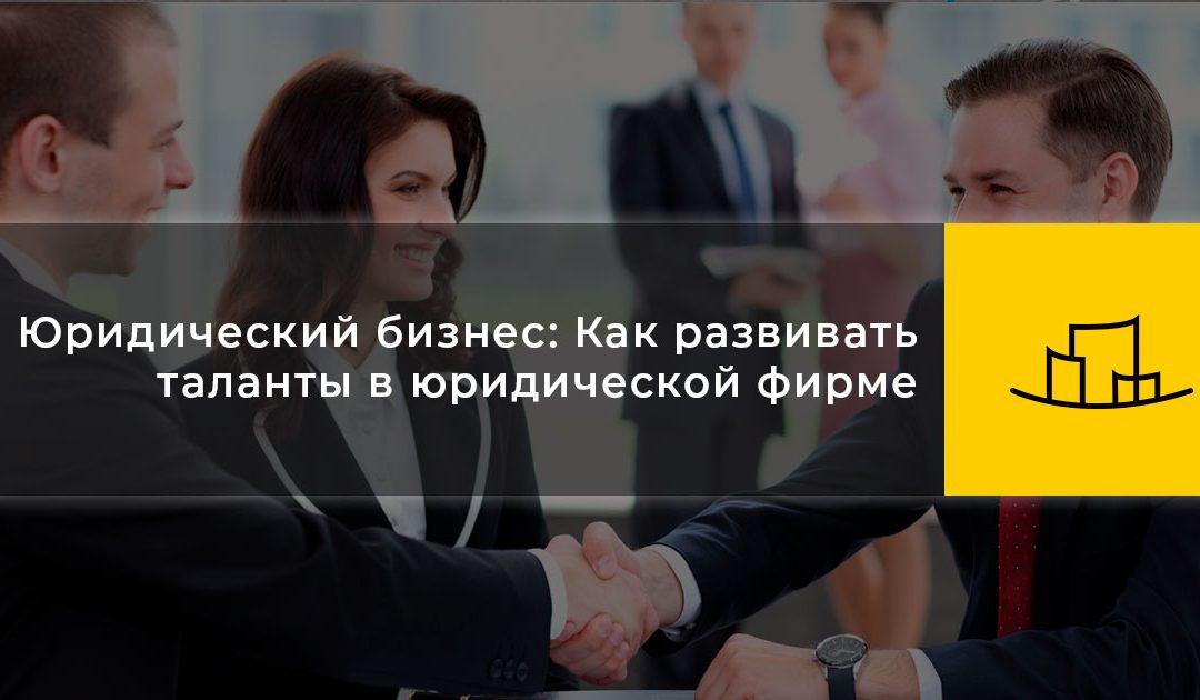 Юридический бизнес: Как развивать таланты в юридической фирме