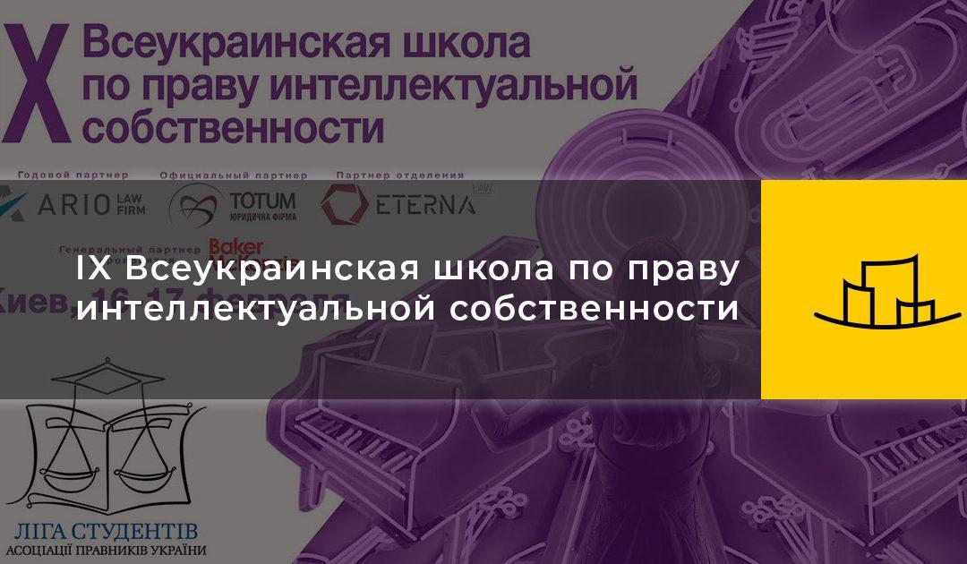 IX Всеукраинская школа по праву интеллектуальной собственности — 16-17 февраля