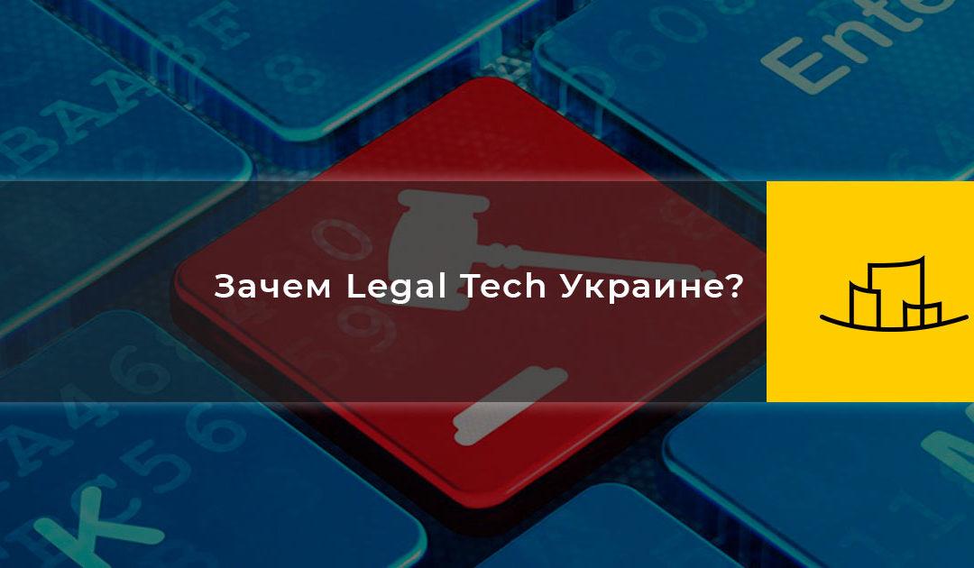 Зачем Legal Tech Украине?