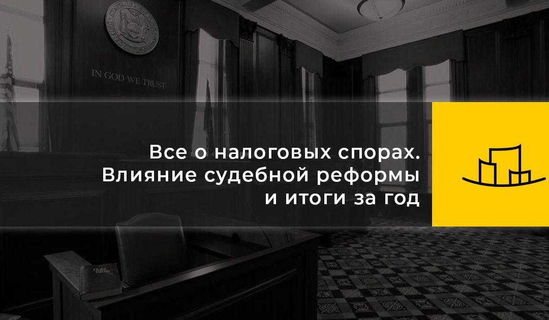 Все о налоговых спорах. Влияние судебной реформы и итоги за год. МК Романа Загрии