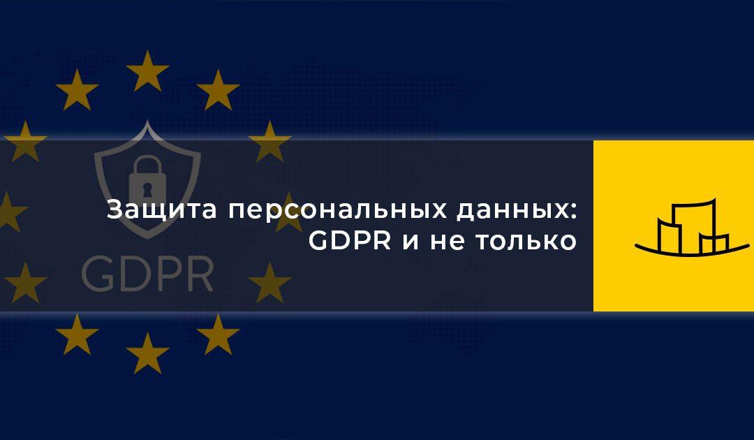 Защита персональных данных: GDPR и не только   МК Станислава Коваленка