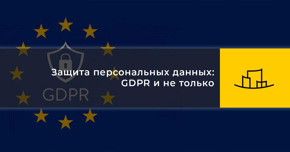 Защита персональных данных: GDPR и не только | МК Станислава Коваленка